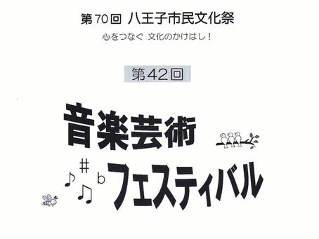 第42回音楽芸術フェスティバル映像公開!