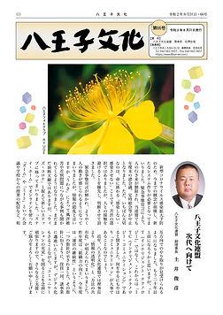 八王子文化66号P01.jpg