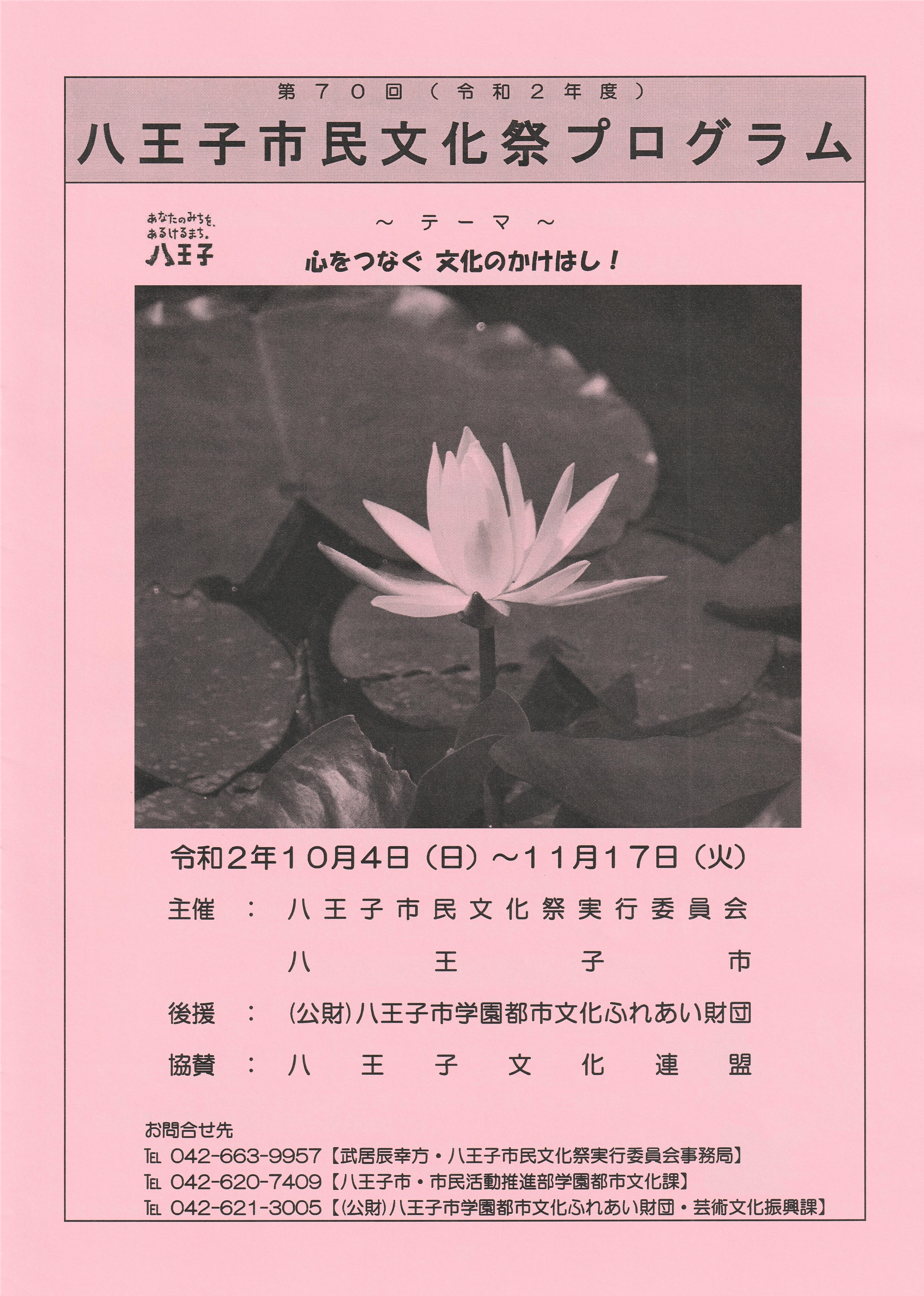 市民文化祭プログラム