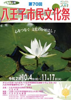 第70市民文化祭ポスター