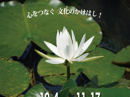 第70回八王子市民文化祭ポスター