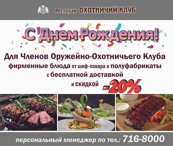 Ресторан Охотничий клуб.jpg