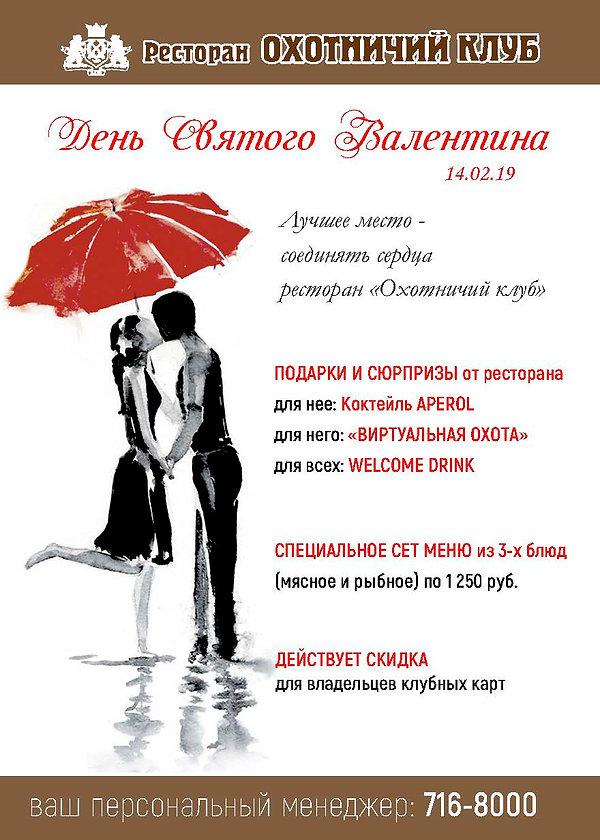 Приглашение на День Влюбленных.jpg