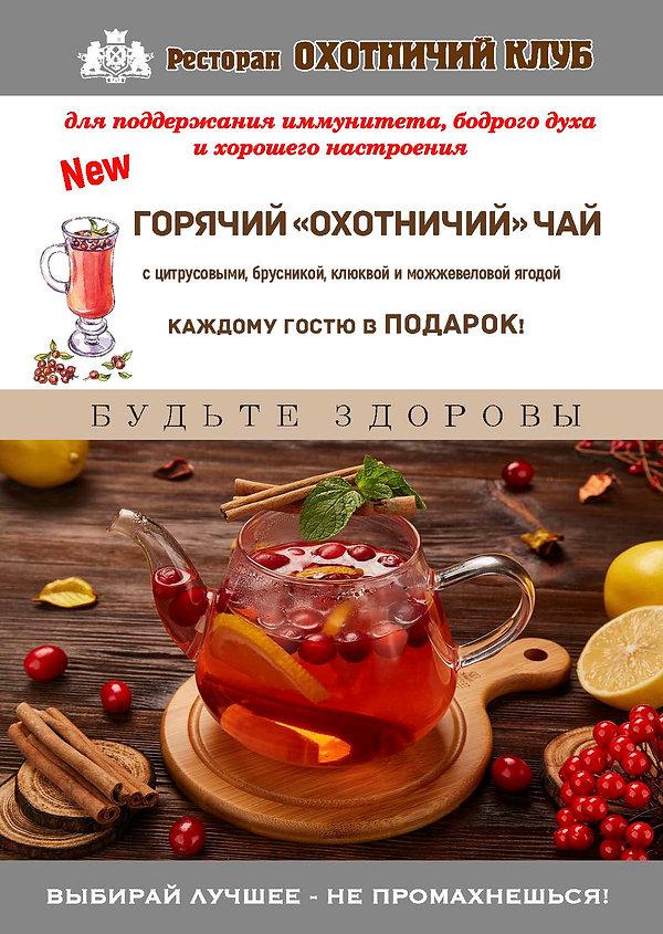 Чай для иммунитета.jpg