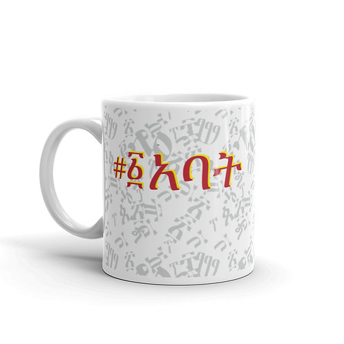 Fathers Day Gift Mug, Ethiopian Father's Day Gift Idea Mud in Amharic & English