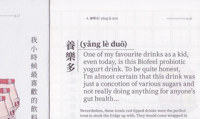 YangLeDuo_Spread_edited.jpg