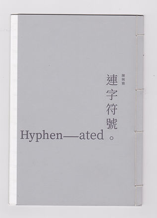 Hyphenated_White_edited.jpg