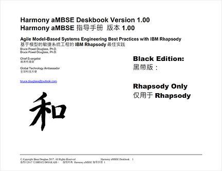aMBSE Deskbook-chinese.jpg