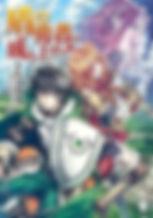 The_Rising_of_the_Shield_Hero_light_nove