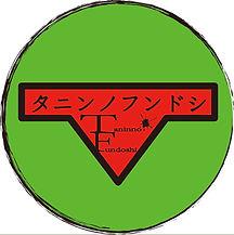 タニンノフンドシ(ロゴ).jpg