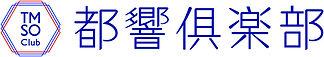 都響クラブ_logo.jpg