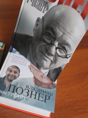 Книги Владимира Познера с автографом автора.
