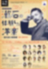 森田啓佑 東京文化会館 漱石 チェロ