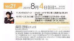 奨学生コンサート20190804プログラム.jpg