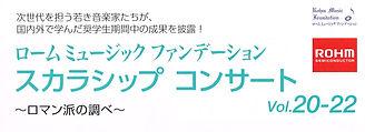 奨学生コンサート20190804プログラム表紙.jpg