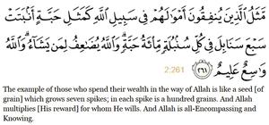 Quranic verse 2:261