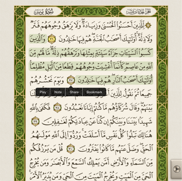 How to Study Quranic Arabic (Part 2)