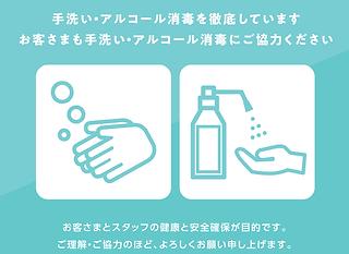 コロナ予防・対策.png