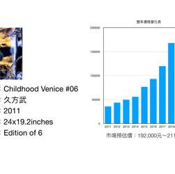 Childhood Venice #06