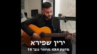 תלמידים מנגנים - רז שלו שיעורי גיטרה