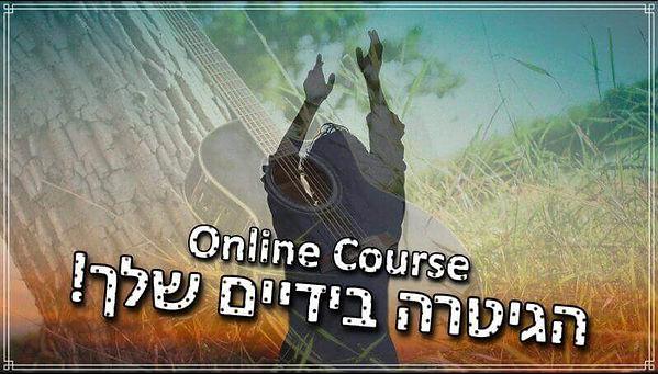 - ללמוד גיטרה לבד- הגיטרה בידיים שלך - גיטרה אונליין