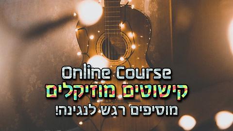 קישוטים מוזיקליים- קורס אונליין בגיטרה