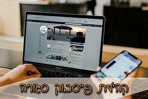 גיטרה אונליין- קהילת פייסבוק סגורה