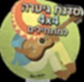 לוגו סדנת גיטרה למתחילים