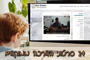 סרטוני הדרכה ממוקדים- שיעורי גיטרה באינטרנט