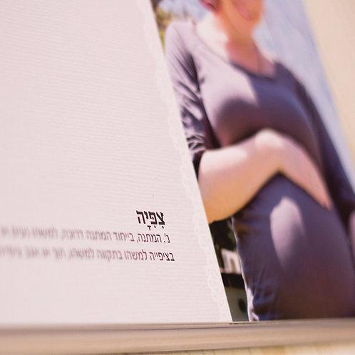 אלבום הריון: תחרה