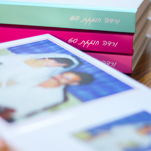 אלבום חיים שכאלה: 4 כרכים