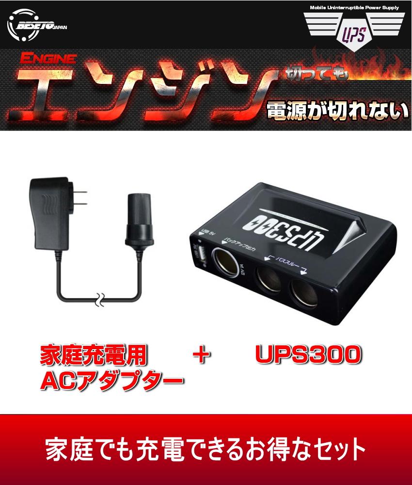 UPS300+家庭用アダプター