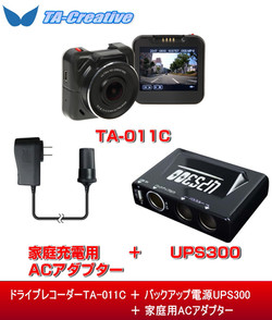 TA-011C+UPS300+家庭用アダプター