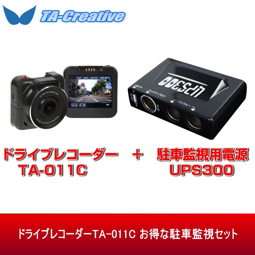 TA-011C+UPS300