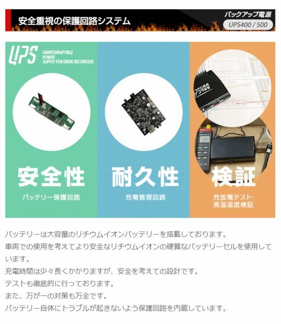 ups400-016