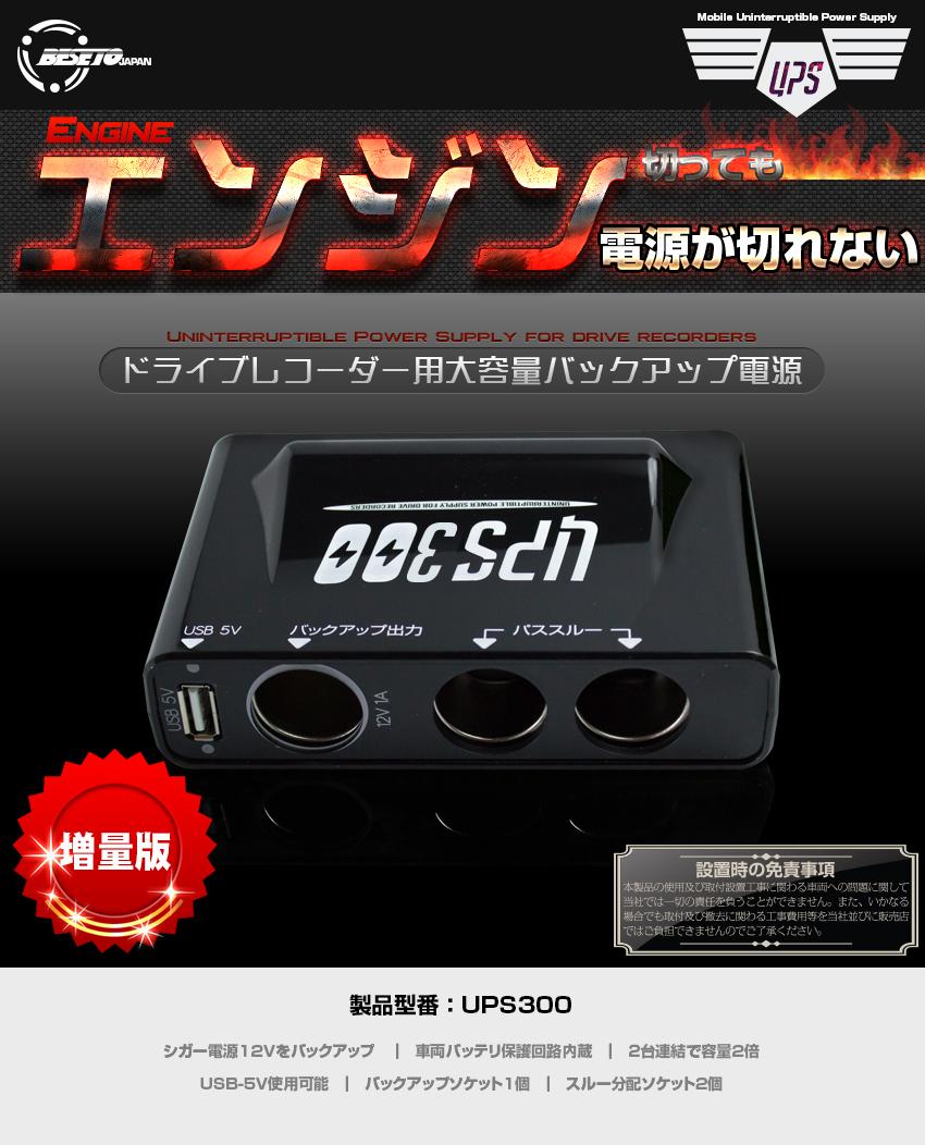 UPS300_01
