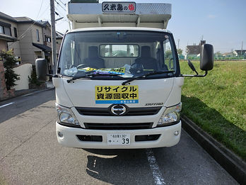 回収トラック