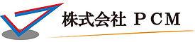 株式会社PCMロゴ