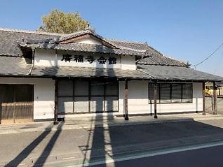 廣福寺会館