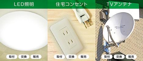 LED、住宅コンセント、TVアンテナ