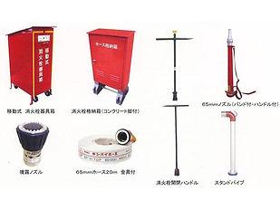 消火栓器具
