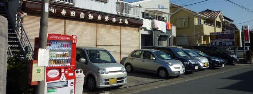 吉田自動車整備外観