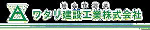 ワタリ建設工業株式会社ロゴ