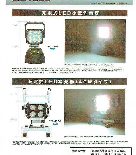 充電式LED小型作業灯
