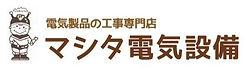 マシタ電気設備のロゴ