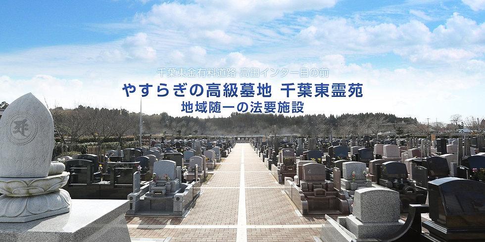 千葉東霊園全景