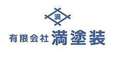 有限会社満塗装ロゴ