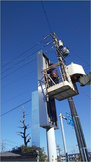 高所作業車使用 水銀灯・看板灯のLED化