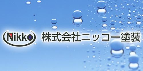 株式会社ニッコー塗装栃木営業所
