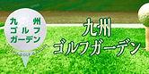 九州ゴルフガーデンロゴ